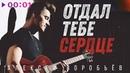 Алексей Воробьёв Отдал тебе сердце Official Audio 2019