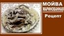 Мойва маринованная Вкусный рецепт маринованной рыбы