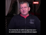 Абдулманап Нурмагомедов рассказал о последствиях боя Хабиба и Конора