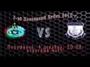 Кубок (3-ий сезон): 4.12.15., полфинал (ответный матч): Волки ~ Атлантида .