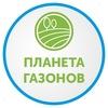 Планета Газонов - рулонные газоны в Москве и МО