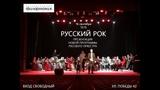 Русский рок Х Русский оркестр