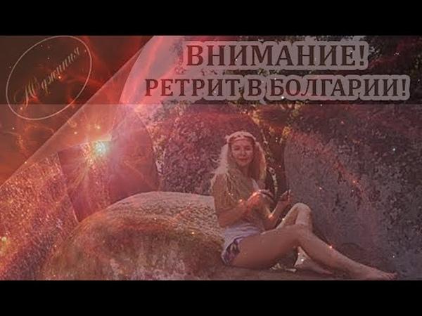 Квантовое Омоложение.Волна Экстаза в Болгарии! Портал Сакральной Венеры.