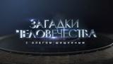 Загадки человечества с Олегом Шишкиным. Выпуск 1 от 19.06.2017