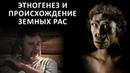 Георгий Сидоров: Этногенез и происхождение земных рас