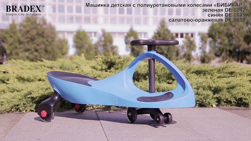 Машинка детская с полиуретановыми колесами «БИБИКАР»