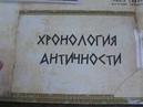 Лэпбук Античность