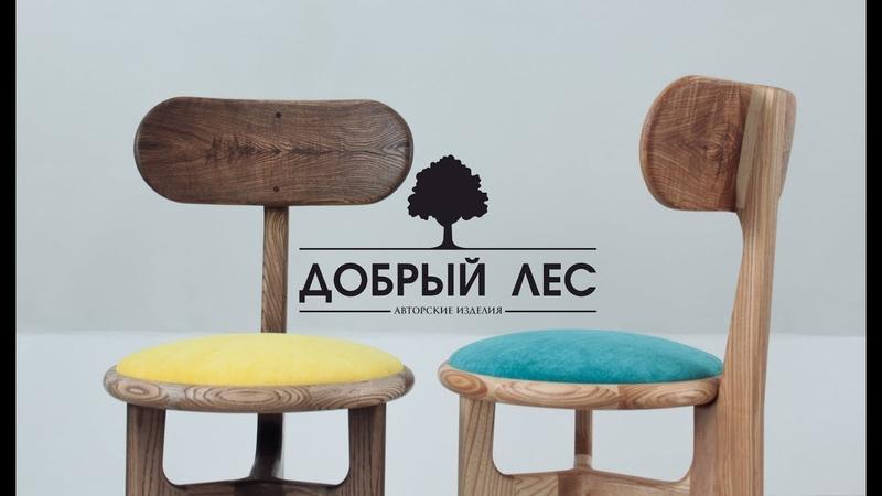 Make Chair / Стул своими руками