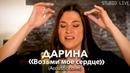 Дарина - Возьми мое сердце (Acoustic Cover)