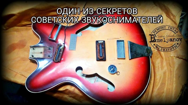Советский звукосниматель. Один из «секретов».