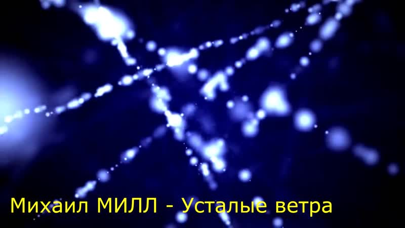 Михаил МИЛЛ - Усталые ветра