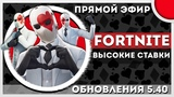 FORTNITE - ВЫСОКИЕ СТАВКИ - ОБНОВЛЕНИЯ 5.40 - Заказ вашей музыки!