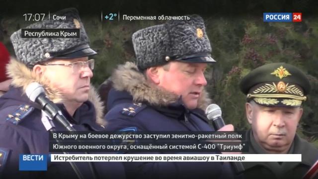 Новости на Россия 24 В Крыму разместят еще несколько С 400 смотреть онлайн без регистрации