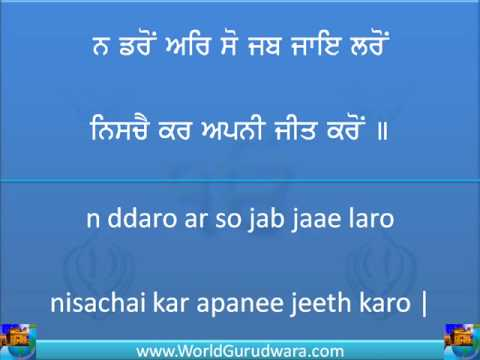 BOLE SO NIHAAL...DEH SIVA BAR MOHE IHE | Read along Shabad Kirtan | Gurbani