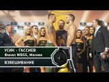Взвешивание: Гассиев-Усик, финал WBSS | FightSpace