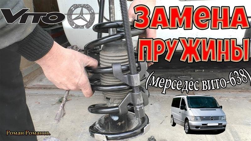 ЗАМЕНА ПЕРЕДНЕЙ ПРУЖИНЫ МЕРСЕДЕС ВИТО-638.