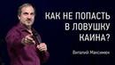 Как не попасть в ловушку Каина Виталий Максимюк Церковь Завета видео проповеди 12