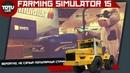 Стрим в Farming simulator 2015- продолжаем Следить за фермой №2