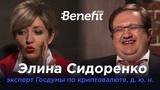 Интервью Элина Сидоренко про блокчейн и женщин в мире криптовалют. Benefit Daily 18+