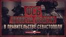 ФСБ провела обыски в правительстве Севастополя (Роман Романов)