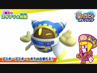 Kirby Star Allies - Тизер: Маголор [JP]