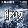 Ария//Мичуринск//14 апреля