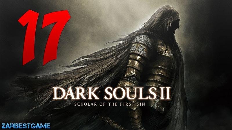 Dark Souls 2: Scholar of the First Sin - ДВА БРАТА ДРАКОНОБОРЦА (жопца) 🔥17