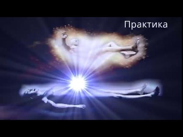 Выход из тела в астрал через собирательный энергоцентр Практика