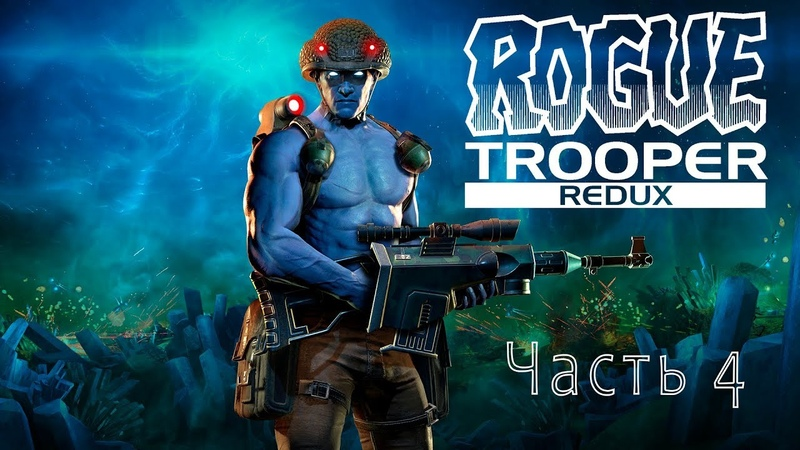 Rogue Trooper Redux (часть 4)
