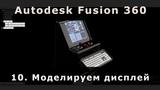 10. Делаем светящийся дисплей. WEC (World Engineering Competition) - Fusion 360