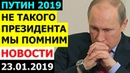 ПРОГОЛОСОВАВ ЗА ПУТИНА Русский НАРОД ВЫБРАЛ НИЩЕТУ 23 01 2019