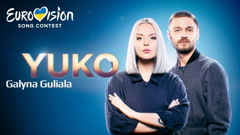 YUKO Galyna Guliala Национальный отбор на Евровидение 2019 Первый полуфинал