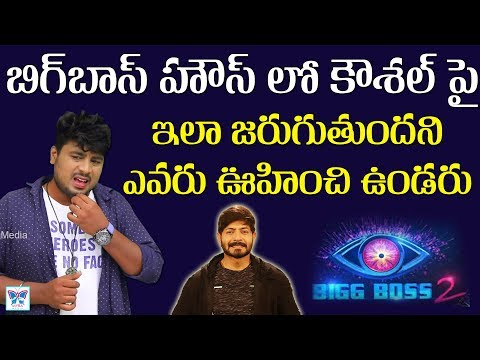 Didnt Expect About Kaushal || Bigg Boss 2 Telugu 68th Episode Highlights | Bigg Boss Latest Updates