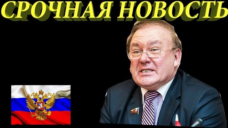 ДЕПУТАТ СИЛЬНО! ЧТО ВЫ СДЕЛАЛИ СО СТРАНОЙ ! КАЖДЫЙ 4 РОССИЯНИН НЕ В СОСТОЯНИИ ПЛАТИТЬ ЗА УСЛУГИ ЖКХ