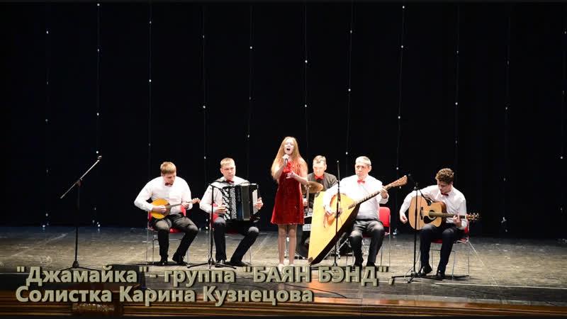 Джамайка группа БАЯН БЭНД и Карина Кузнецова Маланинский фестиваль 2019