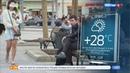 Вести Москвы.Эфир от 26.07.2018.Погода в Москве.