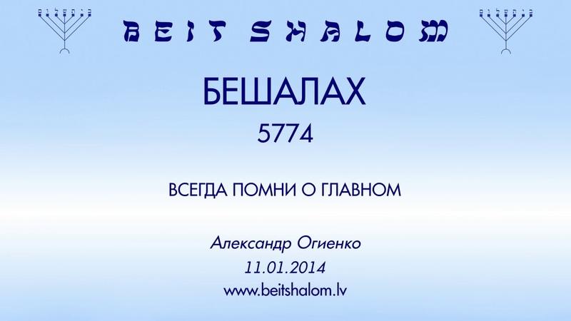 «БЕШАЛАХ» 5774 «ВСЕГДА ПОМНИ О ГЛАВНОМ» А.Огиенко (11.01.2014)