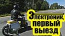 Электроник/ финальная серия/ покатушки