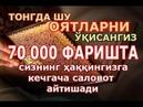 70 МИНГ ФАРИШТА ВАКИЛ БЎЛАДИГАН ОЯТ !! ТОНГДА ЎҚИСАНГИЗ 70 МИНГ ФАРИШТА ҲАҚҚИНГИЗГА САЛОВАТ АЙТАДИ!!