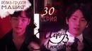 Mania 30 32 720 Игра в любовь The great seducer