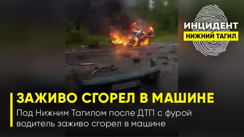 Под Нижним Тагилом после ДТП водитель заживо сгорел в машине