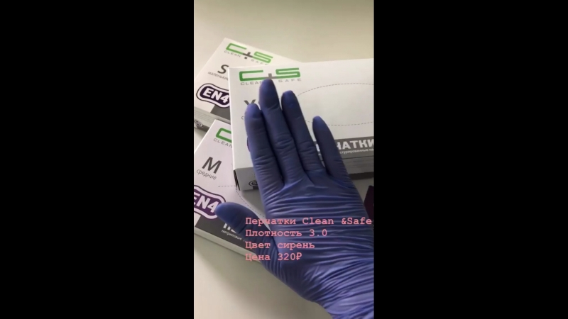 Перчатки Clean Safe