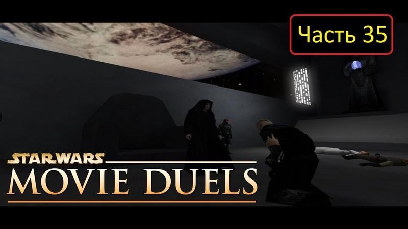 Star Wars: Movie Duels [Remastered] - Часть 35 - A New Hope / Дарт Вейдер
