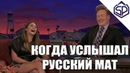 Элизабет Олсен рассказывает о водке и ругается русским матом