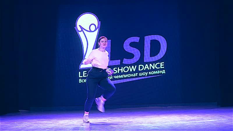 LSD 2018 - Территория танцев Magic Move - Алекандра Рубан - Street Show Pro Solo