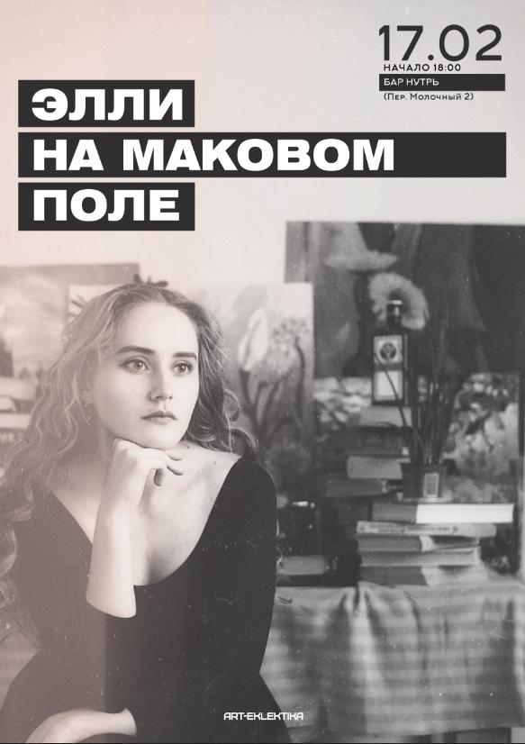 Афиша Элли на маковом поле 17.02 бар НУТРЬ