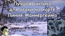 """Лучшая тактика для атаки на карте Линия Маннергейма"""""""