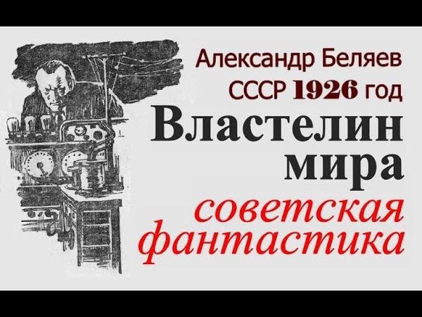 Властелин мира Александр Беляев ☭ Фантастика ☆ Телепатия ☭ Советская литература ☆ СССР 1926 год