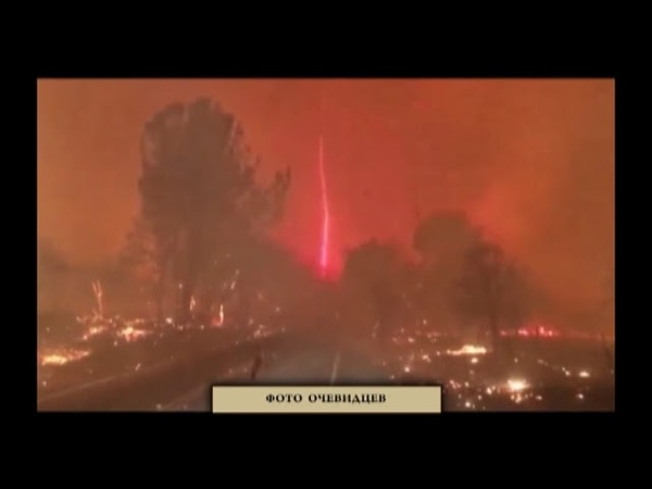Калифорнийские пожары: дистанционное энергетическое оружие