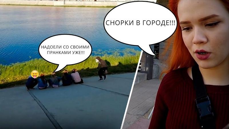 Русский Андеграунд ПУГАЮТ людей в ПРОТИВОГАЗАХ РЕАКЦИЯ на СНОРКОВ в РЕАЛЬНОЙ ЖИЗНИ ПРАНК